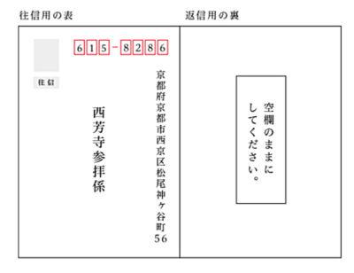 西芳寺 苔寺 事前申込 表