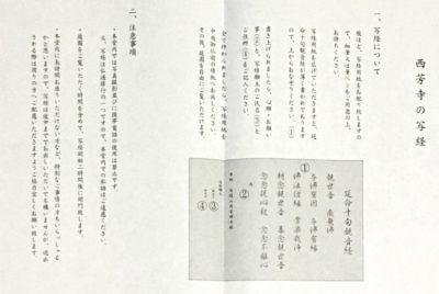 苔寺 写経