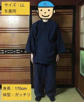 コーナン_作務衣