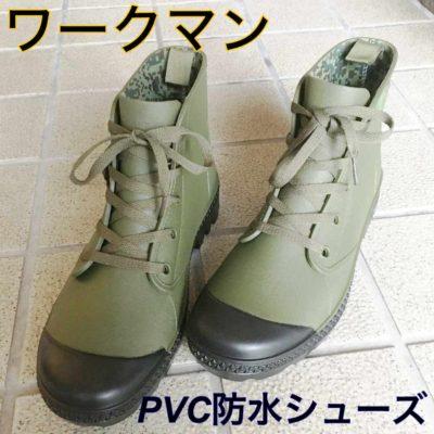 ワークマン_PVC防水シューズ