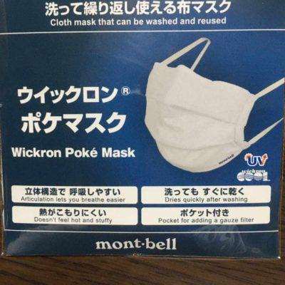 モンベル_ウィックロンポケマスク